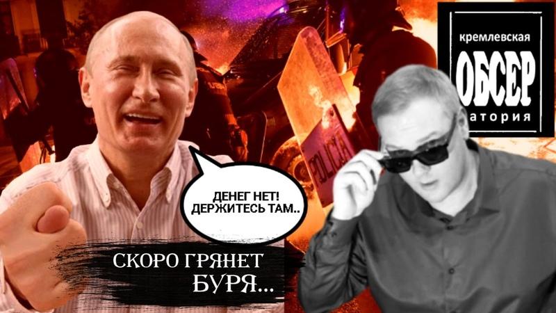 АНАТОМИЯ ПРЕДАТЕЛЬСТВА Кризис нищета и голодные бунты Самоизоляция в России апрель 2020