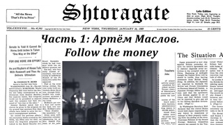 Артём Маслов. Follow the money | Shtoragate. Часть 1