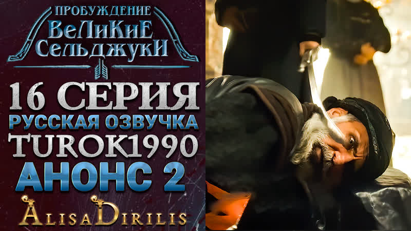 Великие Сельджуки 2 анонс к 16 серии turok1990