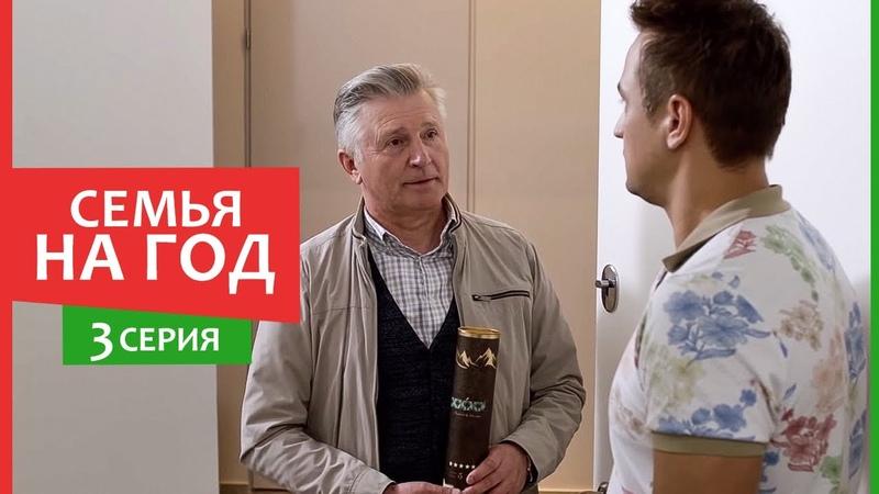 Семья на год - 3 серия - Комедия мелодрама | Новые Сериалы 2019