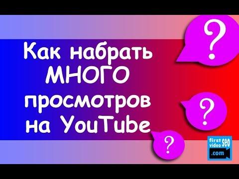 КАК НАБРАТЬ МНОГО ПРОСМОТРОВ НА YOUTUBE VidIQ