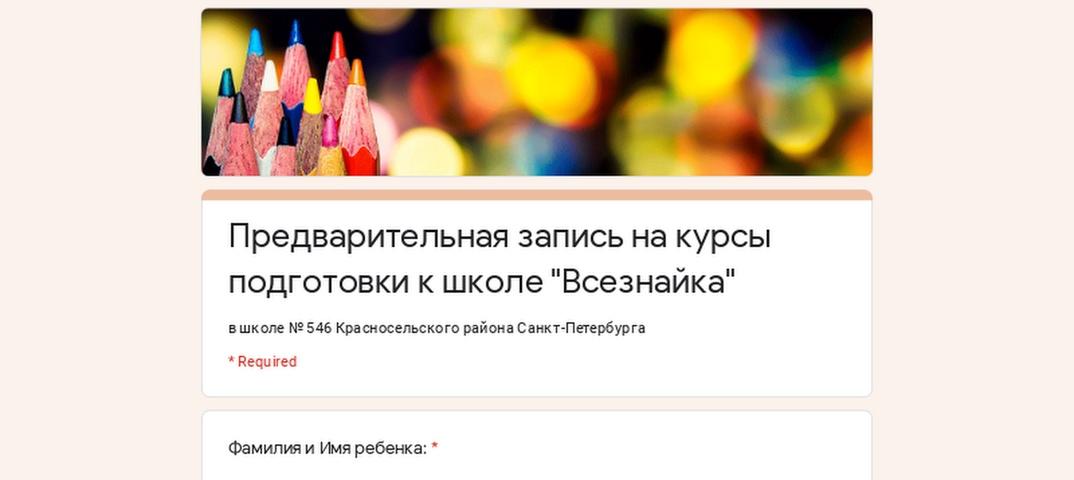 """Предварительная запись на курсы подготовки к школе """"Всезнайка"""""""