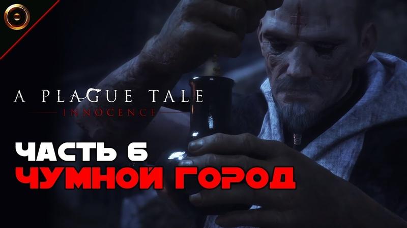 Прохождение A Plague Tale Innocence с русской озвучкой ➤ Часть 6 Чумной город