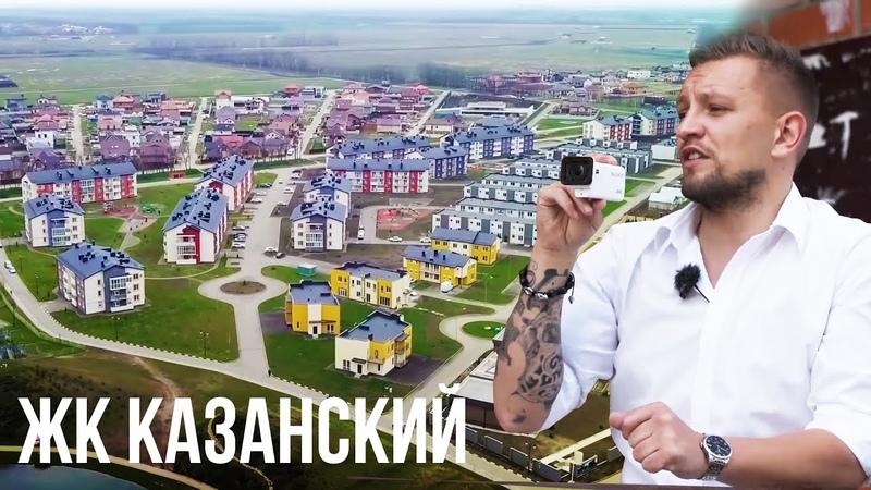🛕ЖК Казанский лучше Чем Немецкая Деревня в Краснодаре