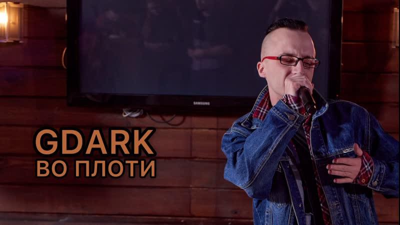 GDARK Во плоти LIVE 2021 Полуфинал проекта GROMKO