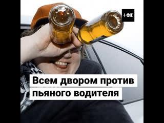Жесть в Бутово: пьяный водитель пытался сесть за руль