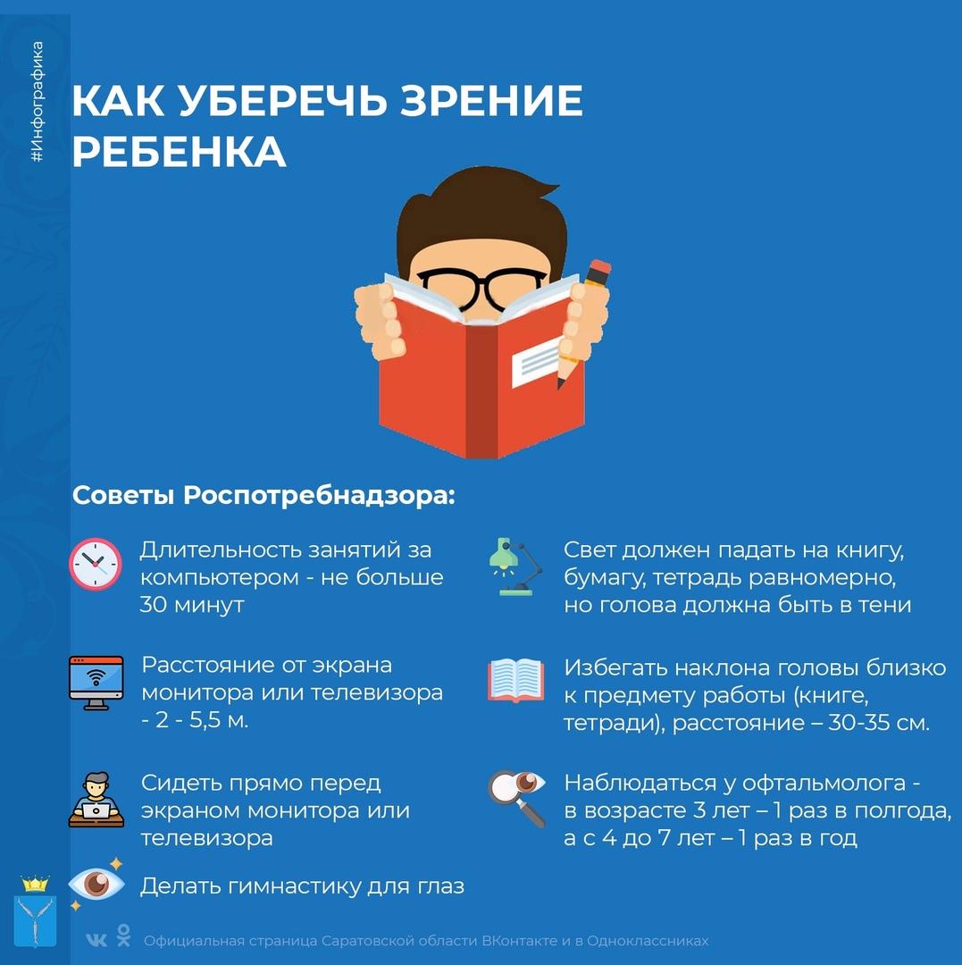 К началу учебного года Роспотребнадзор делится рекомендациями о том, как уберечь зрение ребёнка. Смотрим в инфографике