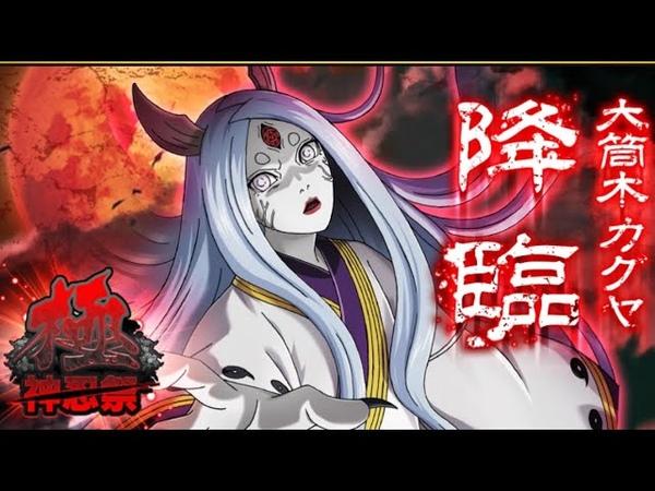 FIRST MULTI SUMMON ON KAGUYA!! Naruto Shinobi Collection