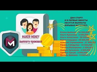 МАРКЕТИНГ - ПРОЕКТА MAKER MONEY
