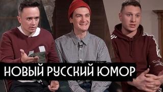 Новый русский юмор: Гудков, Соболев, Satyr / вДудь NR