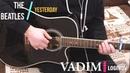 Вадим Логинов - Yesterday cover The Beatles