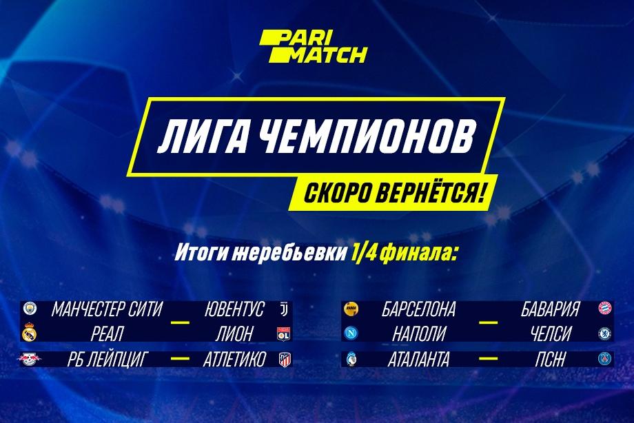"""Parimatch: """"Атлетико"""" и """"ПСЖ"""" пройдут в полуфинал ЛЧ"""