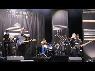 Сурганова и Оркестр _ Белые люди