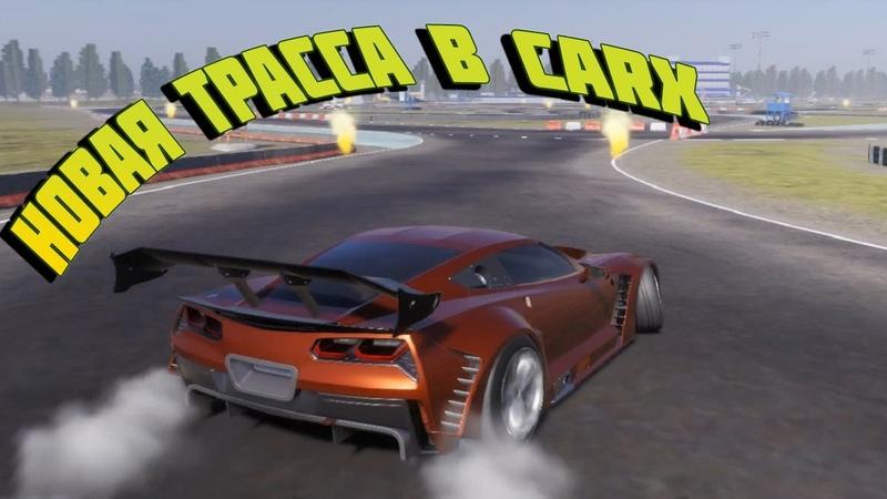 CarX Drift Racing ОБКАТКА НОВОЙ ТРАССЫ ОЧЕНЬ СЛОЖНО🤏🤏🤏