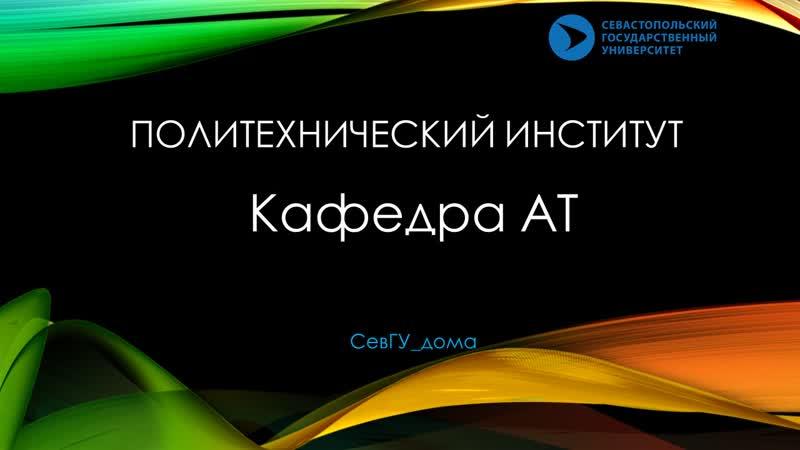 СевГУ дома Политехнический институт Кафедра АТ