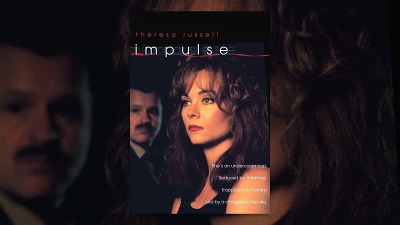 Порыв Impulse (1989) Sondra Locke [RUS] BDRip