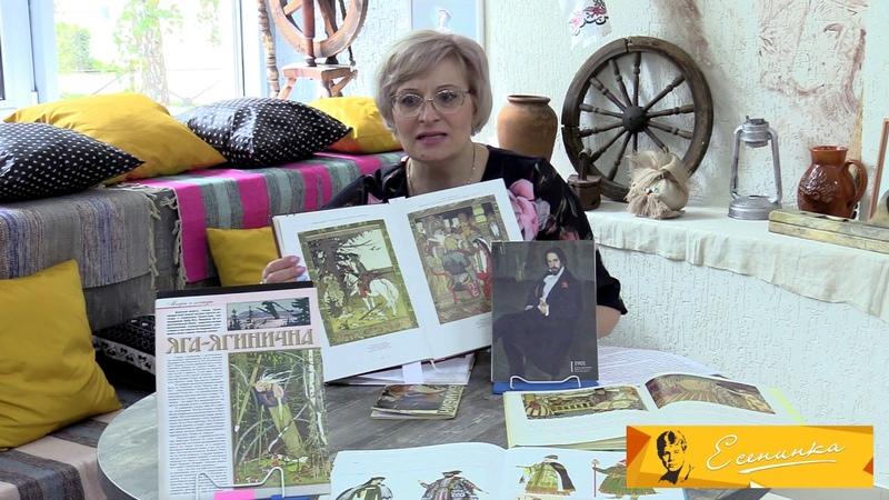 Иван Яковлевич Билибин. Русский художник, книжный иллюстратор. Рассказывает Каманина Светлана.