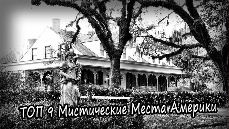 ТОП 9 Жутких Мест штата Луизиана США Страшные Истории на Ночь Мистические Места Америки