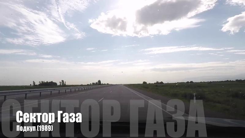 🎤 08 Сектор Газа - Подкуп   Плуги-вуги   Песни с матерком 🎵