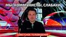 Мы, коммунисты, слабаки Советское Телевидение