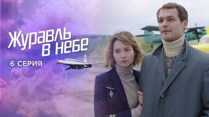 «Журавль внебе». 6 серия.