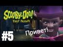 Что ещё за Тим Тойлер Прохождение игры Scooby doo first Frights 5