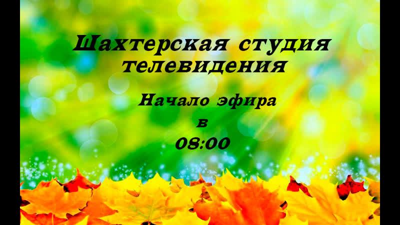 Эфир Шахтерской Студии Телевидения