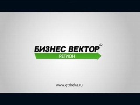 Вести-Рязань. Бизнес вектор 13.08.2018 - Вести 24
