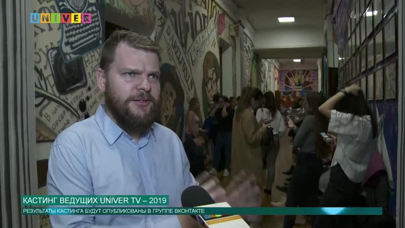 КАСТИНГ ВЕДУЩИХ UNIVER TV – 2019