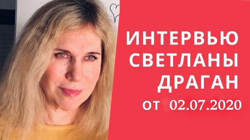 Астролог Светлана Драган в интервью от 02 07 2020 о ближайшем будущем