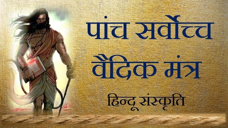 Top 5 Vedic Mantras for daily Puja नियमित प्राथना के पांच सर्वोच्च वैद 236