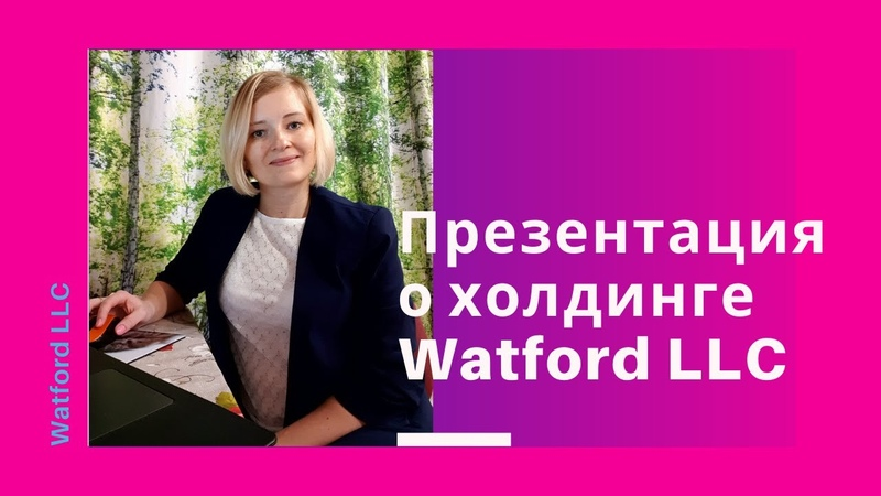 ПРЕЗЕНТАЦИЯ Watford LLC