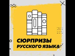 Сюрпризы русского языка