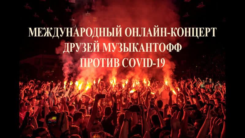 5 выпуск Международный онлайн концерт друзей Музыкантофф против COVID 19