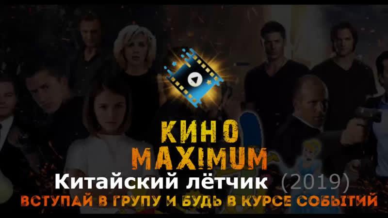 Кино АLive 2191. T h e.C a p t a i n=19 MaximuM