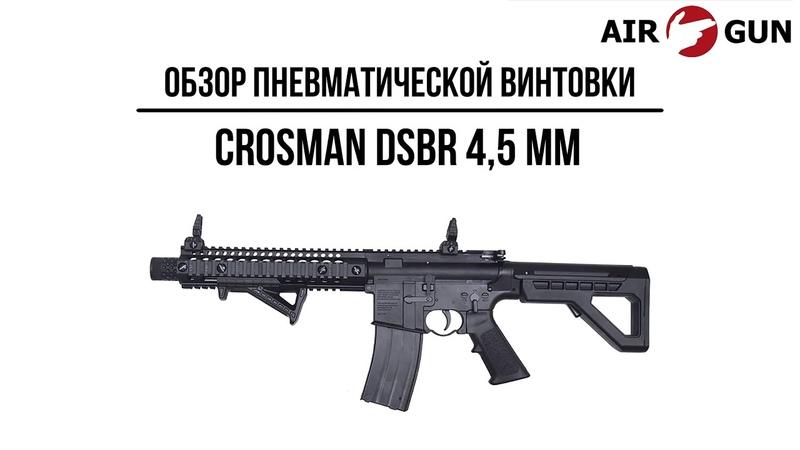 Пневматическая винтовка Crosman DSBR 4 5 мм