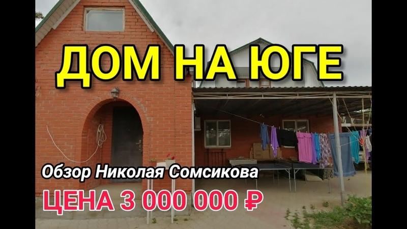 ПРОДАЕТСЯ ДОМ В КРАСНОДАРСКОМ КРАЕ Подбор Недвижимости от Николая Сомсикова