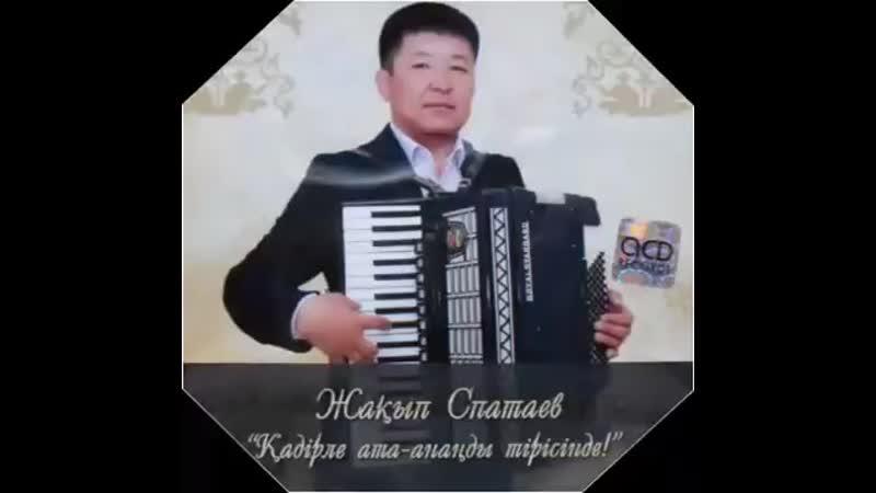Жақып Спатаев Қадірле ата анаңды тірісінде