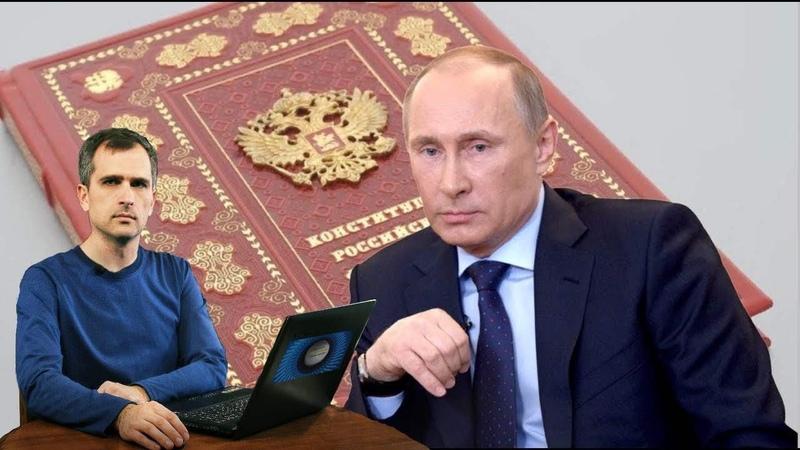 Изменения в Конституции России взгляд из 2018 года