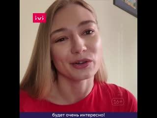 Оксана Акиньшина приглашает на премьеру «Спутника»