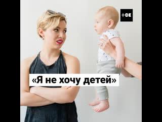 Я не хочу детей: движение чайлдфри