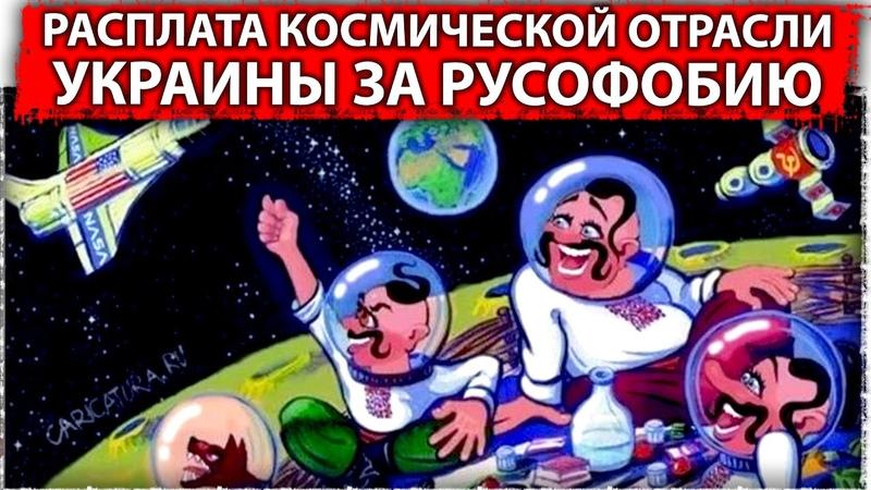 Расплата украинского ракетостроения за разрыв с Россией