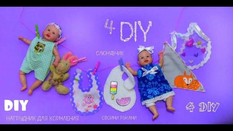 Bib for feeding dolls mini reborn 4 ideas | Нагрудник для кормления кукол мини реборн 4 идеи
