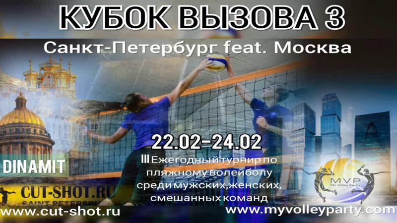MVP Women Opem Фадеева Конторская Белоусова Плотникова