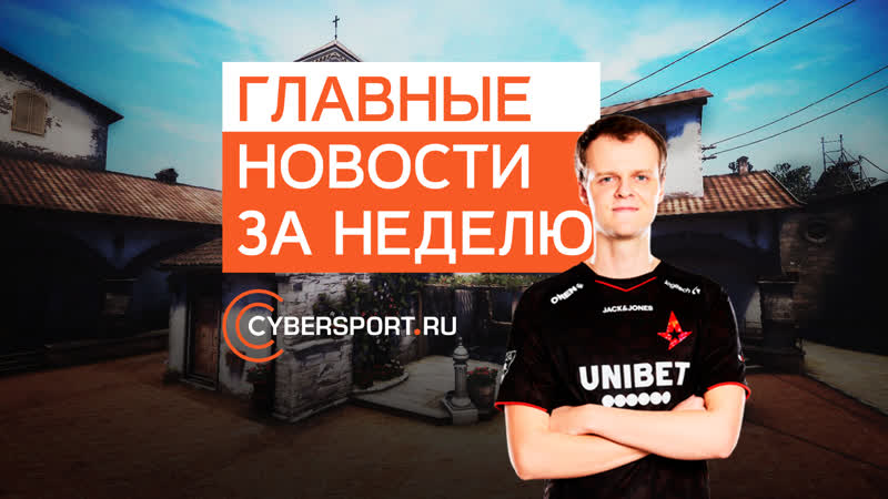 Замена в Astralis победа NAVI и первый турнир по Valorant