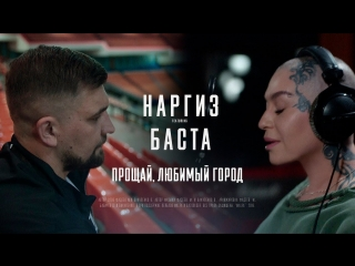 Наргиз ft. Баста - Прощаи, любимыи город feat.&.и