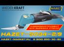 Быстрая и удобная замена автомобильных стекол с пневмоножом HAZET 9034-2