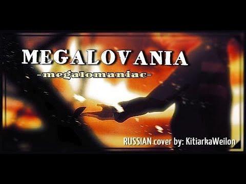 MEGALOVANIA MEGALOMANIAC RUS Undertale Cover