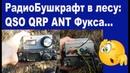 Радиобушкрат QRP QSO ANT Фукса