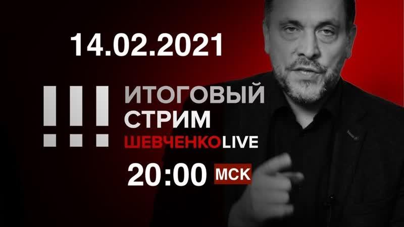 Разрыв с Европой Какое будущее власть готовит для России СТРИМ 14 02 2021 Максим Шевченко